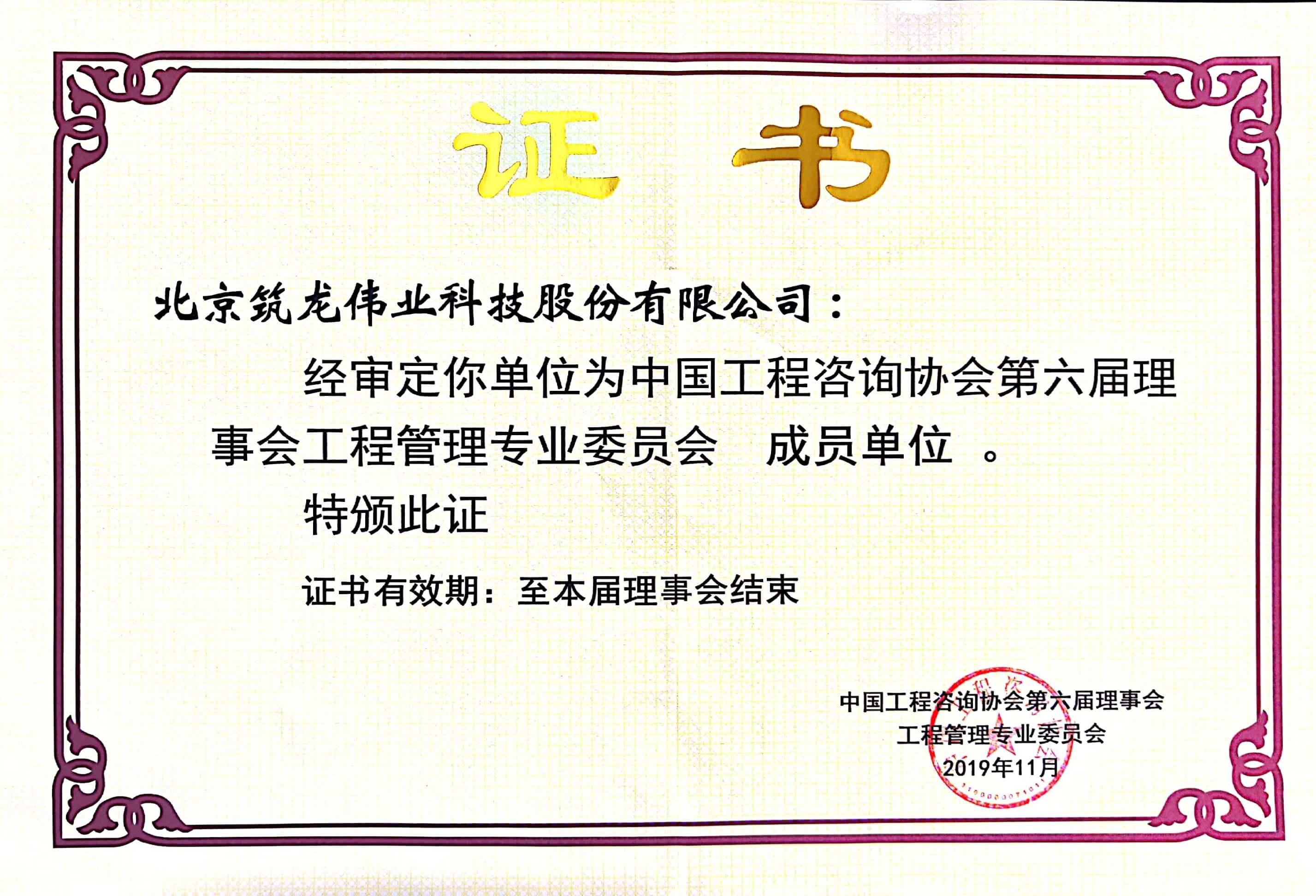 中国工程咨询协会成员�y单位
