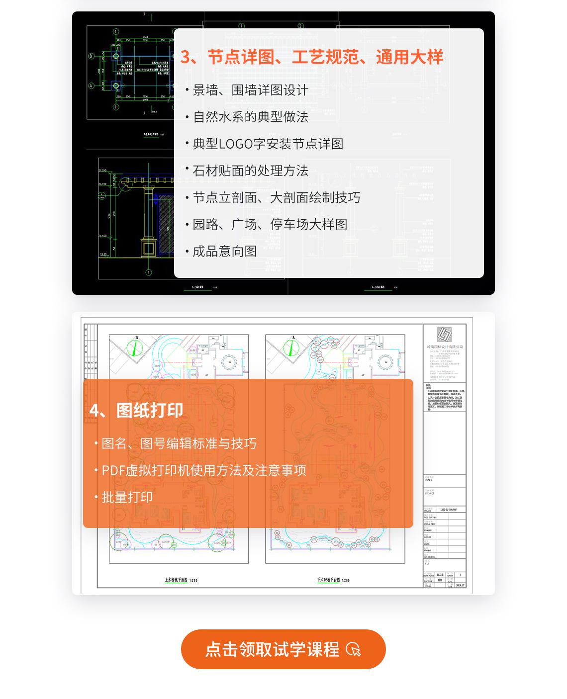 节点详图,通用大样图绘制,图纸打印,出图注意事项。