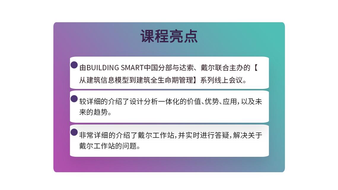 CATIA设计分析一体化课程亮点:1、由building SMART中国分部与达索、戴尔联合主办的【从建筑信息模型到建筑全生命期管理】系列线上会议;2、较详细的介绍了设计分析一体化的价值、优势、应用,以及未来的趋势;3、非常详细的介绍了戴尔工作站,并实时进行答疑,解决关于戴尔工作站的问题。