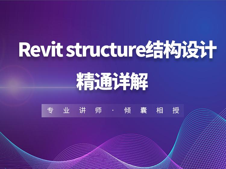 Revit structure结构设计精通详解