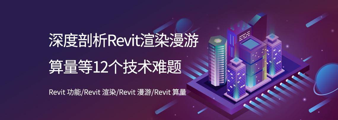 《深度剖析Revit渲染漫游算量等12个技术难题》课程,结合软件操作及实际模型,讲授Revit 渲染,Revit 漫游,Revit 算量等功能。