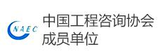 中国工程咨询协会成员单位