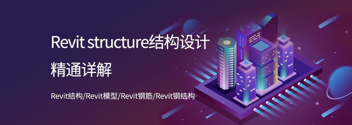 《Revit structure结构设计精通详解》课程,内容包括Revit结构,Revit模型,Revit钢筋,Revit钢结构等BIM结构项目中各种构件的具体建模过程。
