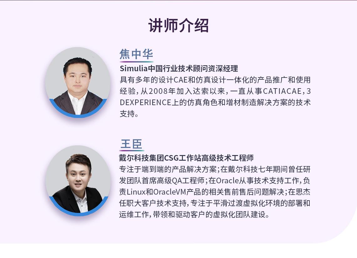 CATIA设计分析一体化课程讲师是: 焦中华:Simulia中国行业技术顾问资深经理 王臣:戴尔科技集团CSG工作站高级技术工程师