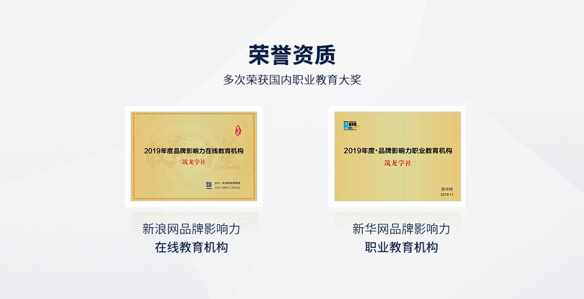 筑龙学社荣誉资质