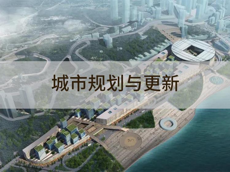 城市规划与更新