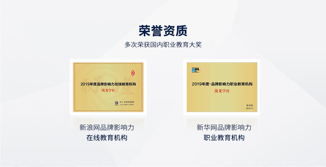 筑龙多次获得国内职业教育大奖,其中有《新浪网品牌影响力在线教育机构》和《新华网品牌影响力职业教育机构》,建筑设计软件课程也得到了广大学员的认可。