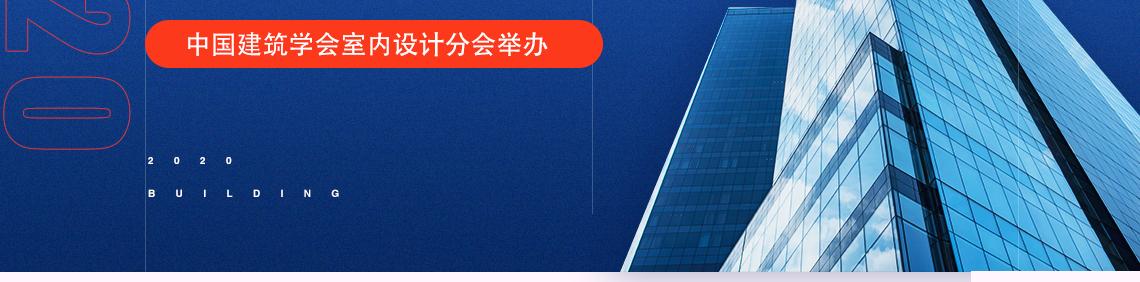 此次线上终期检查报告会经精心准备和安排,并顺利进行,网络会议室人数爆满,会议吸引了来自东北、华北、华东、华西、东北、华南以及华中等各地区的高校师生在线交流同济大学华南理工大学,西安建筑科技大学,北京建筑大学,南京艺术学院,浙江工业大学