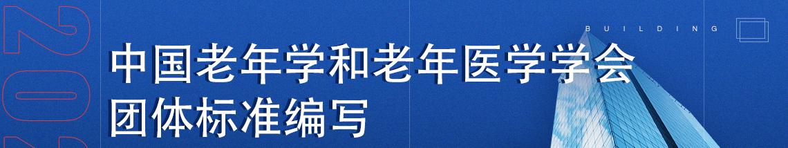 """自2015年国务院发布""""深化标准化工作改革方案"""",全国各行业积极开展团体标准制定工作。2017年修订的《中华人民共和国标准化法》推进团体标准的制定与发布工作步入法制化和规范化轨道。中国老年学和老年医学学会,团体标准编写,标准化术语 & 标准化对象的确定"""
