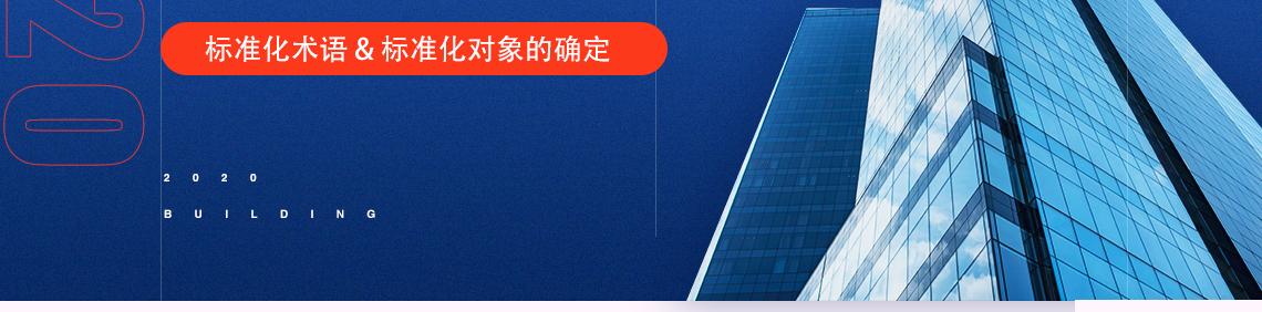 """中国老年学和老年医学学会积极响应国家团体标准活动开展号召,贯彻刘维林会长在学会六届第十次常务理事会和六届第三次分支机构会议上的工作指示,特邀标准化委员会总顾问陈志田教授为学会各分会开展""""团体标准编写线上讲座""""。中国老年学和老年医学学会,团体标准编写,标准化术语 & 标准化对象的确定"""