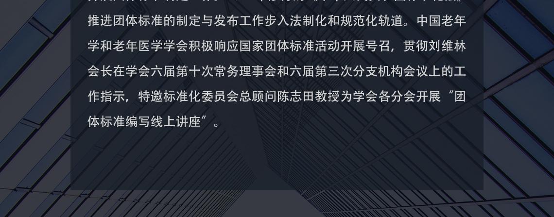 针对制定标准时遇到的对范围、标准对象、标准名称、技术要求等内容把握不准、边界不清、定义难确定等问题中国老年学和老年医学学会,团体标准编写,标准化术语 & 标准化对象的确定