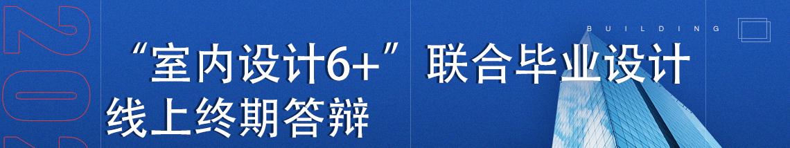 """中国建筑学会室内设计分会""""室内设计6+""""联合毕业设计终期检查报告会在线上顺利召开。同济大学华南理工大学,西安建筑科技大学,北京建筑大学,南京艺术学院,浙江工业大学"""