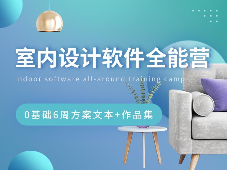 室内设计软件全能训练营【项目实战班】