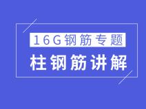 16G钢筋专题--柱钢筋讲解