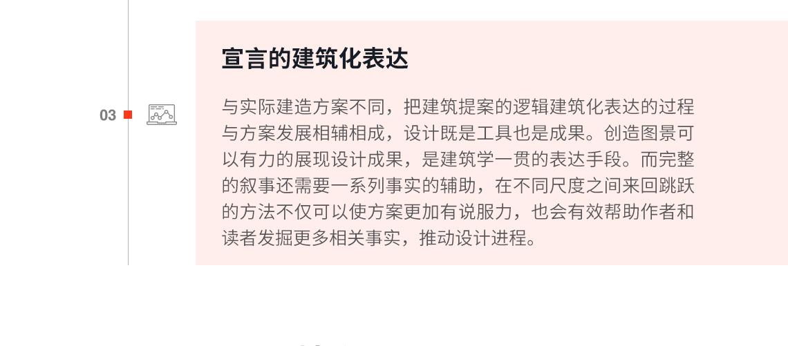 课程大纲2  seo关键字:建筑化的表达,全球变暖议题,建筑设计的参与