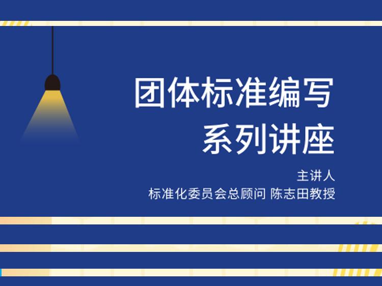中国老年学和老年医学学会团体标准编写