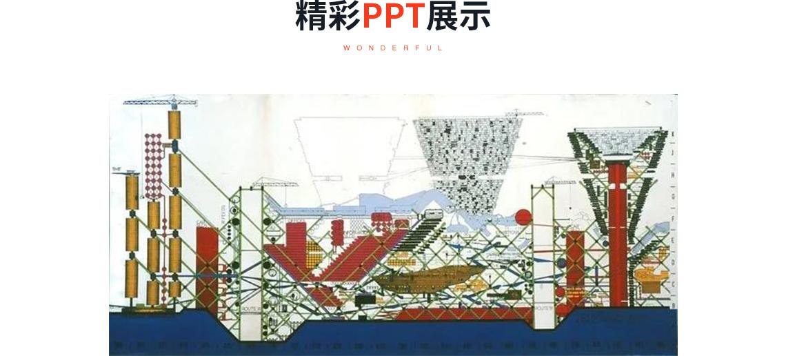 精彩ppt展示1  seo关键字:建筑化的表达,全球变暖议题,建筑设计的参与