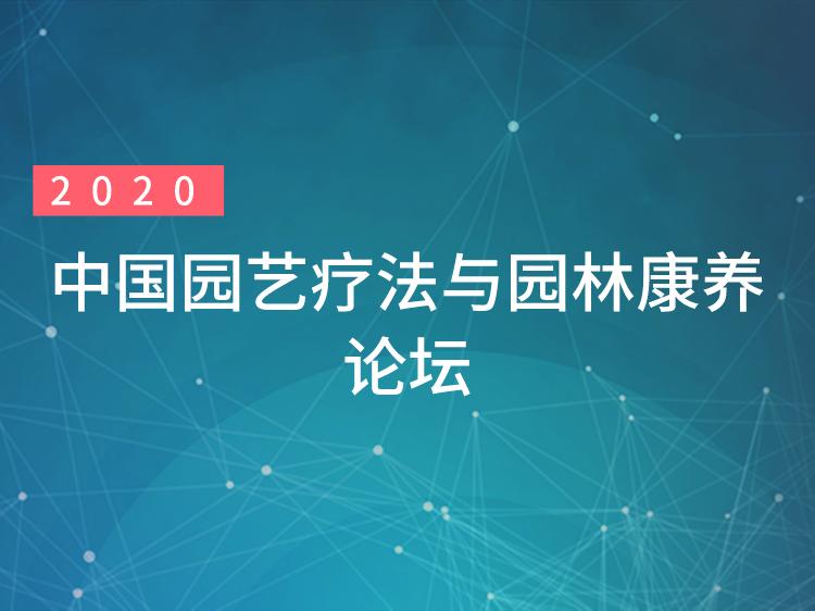 2020中国园艺疗法与园林康养论坛