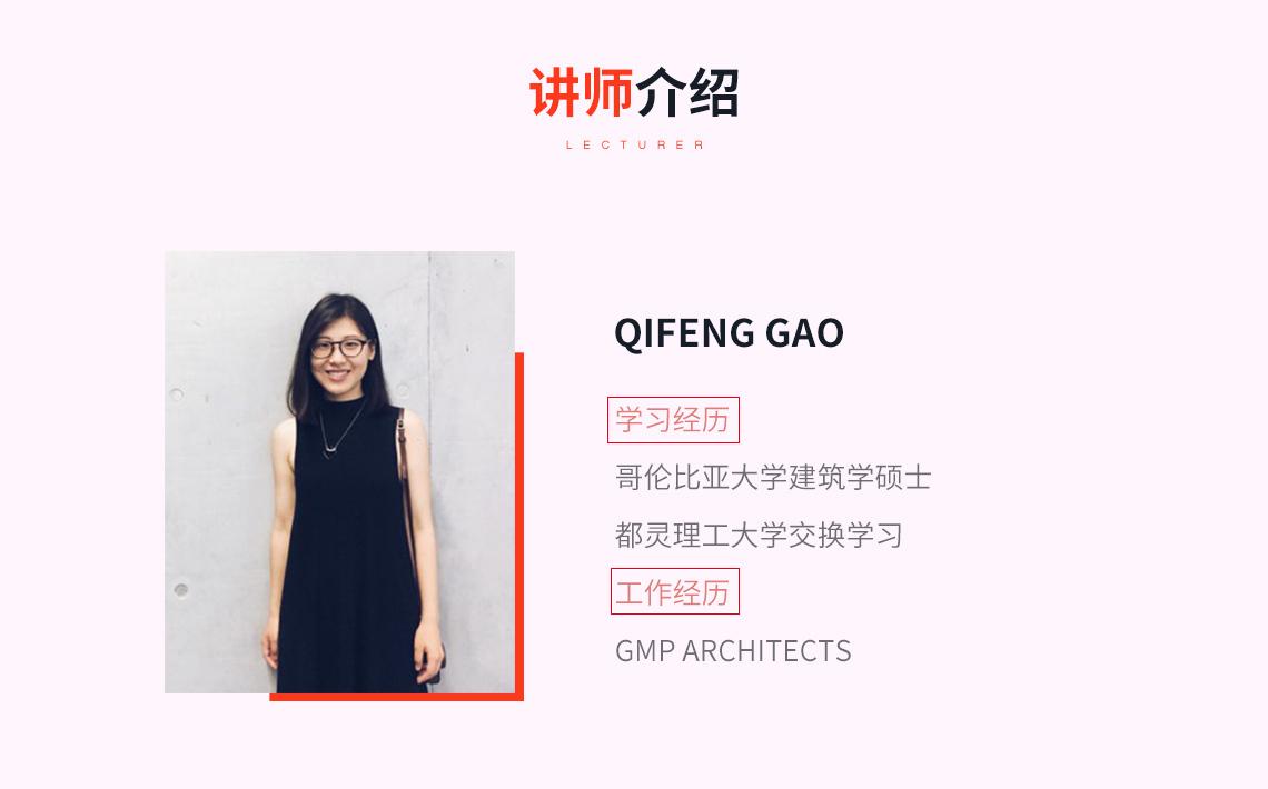 Qifeng Gao,学习经历,哥伦比亚大学建筑学硕士 ;都灵理工大学交换学习;工作经历 gmp Architects           seo关键字:建筑化的表达,全球变暖议题,建筑设计的参与