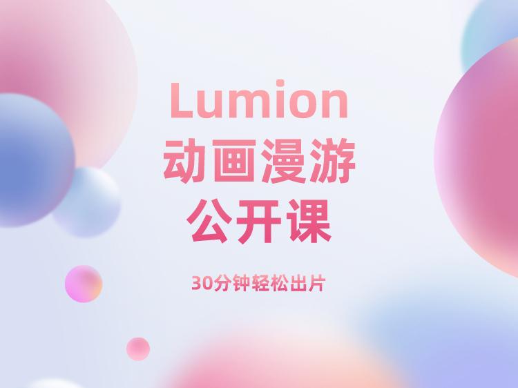 【公开课】Lumion渲染