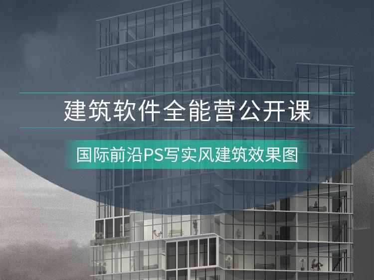 PS写实风建筑效果图【公开课】