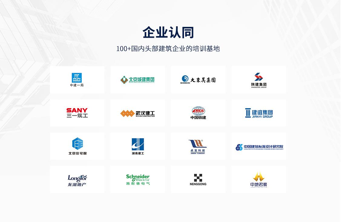 筑龙学社在建筑领域22年,得到了许多企业认同。