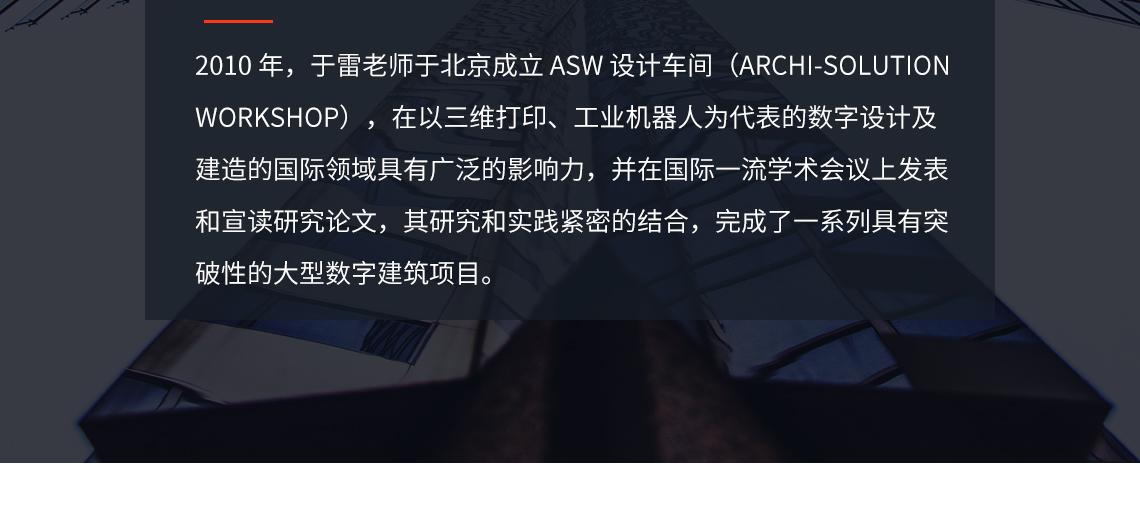 嘉宾背景1  seo关键字:数字设计与建造,建筑设计实践