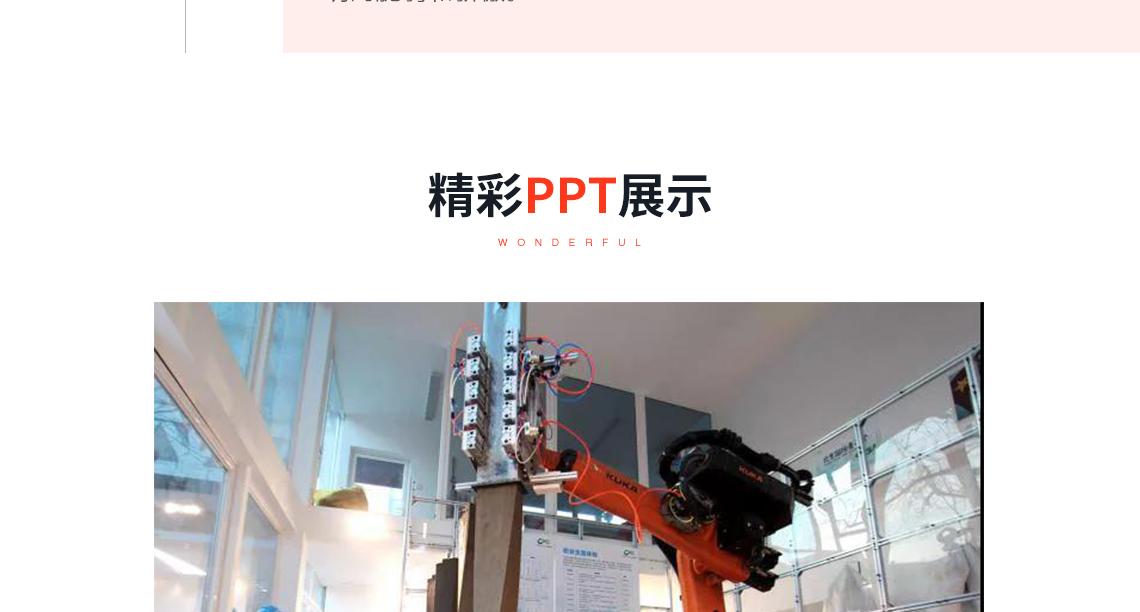精彩PPT展示1  seo关键字:数字设计与建造,建筑设计实践