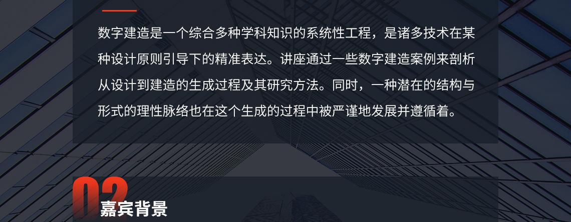 讲座背景1  seo关键字:数字设计与建造,建筑设计实践