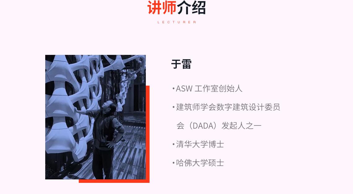 于雷 ·ASW 工作室创始人  ·建筑师学会数字建筑设计委员    会(DADA)发起人之一 ·清华大学博士  ·哈佛大学硕士   seo关键字:数字设计与建造,建筑设计实践
