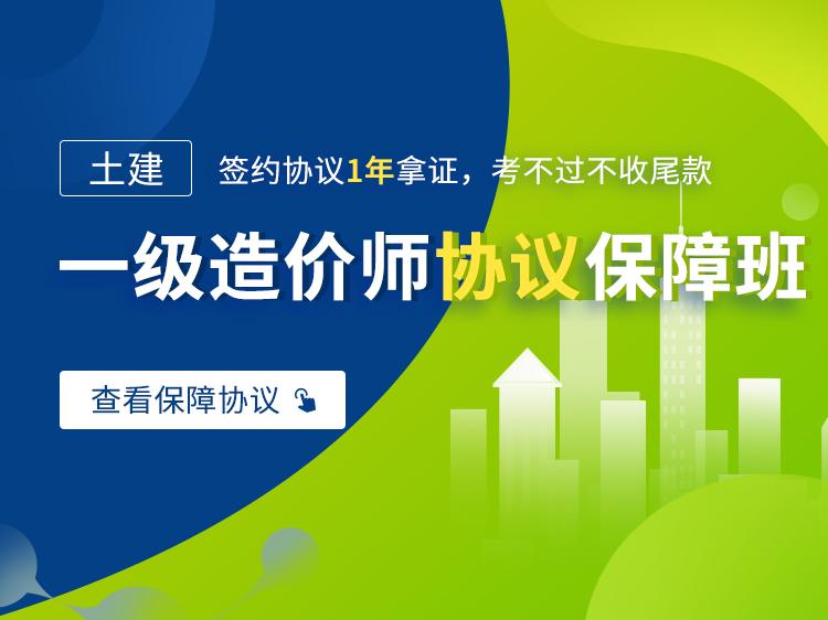 【2020】一级造价师协议保障班(土建)
