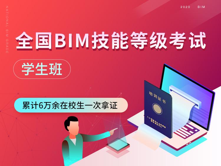 全国BIM等级考试一级培训【学生班】