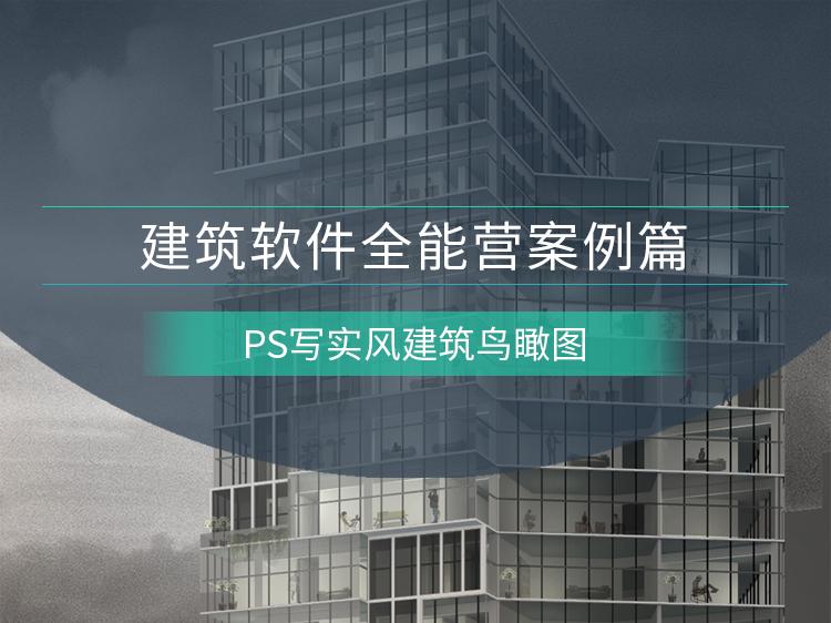 PS写实风建筑鸟瞰图案例
