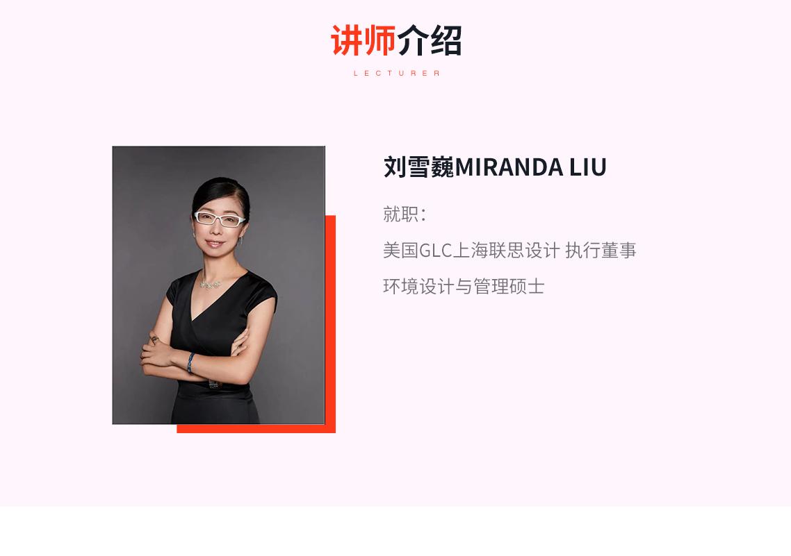 刘雪巍Miranda Liu 美国GLC上海联思设计 执行董事 建筑学学士 环境设计与管理硕士 刘雪巍从业20年,带领团队完成多个优秀作品,包括创新地产、企业总部、城市更新、新商业等综合业态的创新设计。她关心环境可持续发展,注重整合资源和边界设计,试图从多维度解读和诠释设计,坚持互联思维、创意美好的设计哲学。 seo关键字:室内商业设计