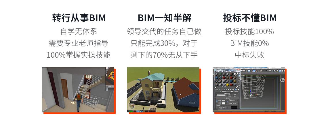 BIM高級工程師實戰訓練營課程適用人群: 一、對BIM建筑模型制作和BIM施工三維動畫制作一知半解的,領導交代你的BIM任務無從下手,辜負領導的信任,需要學習BIM高級工程師實戰訓練營來提高自己; 二、入職新人沒師傅帶,自學沒頭緒,需要一位能夠手把手教你建筑模型制作和制作施工三維動畫的師傅; 三、不會BIM建筑模型制作、施工三維動畫制作的,只懂做招投標文件,把中標機會拱手讓人,學會BIM高級工程師實戰訓練營,讓機會不再溜走。