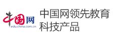 龙8国际苹果版网站领先教育科技产品