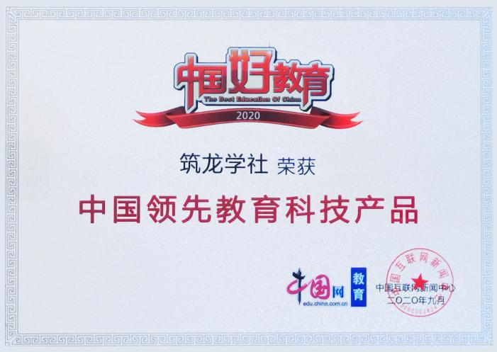 中国领先教育科技产品