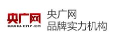 央广网品牌实力机构