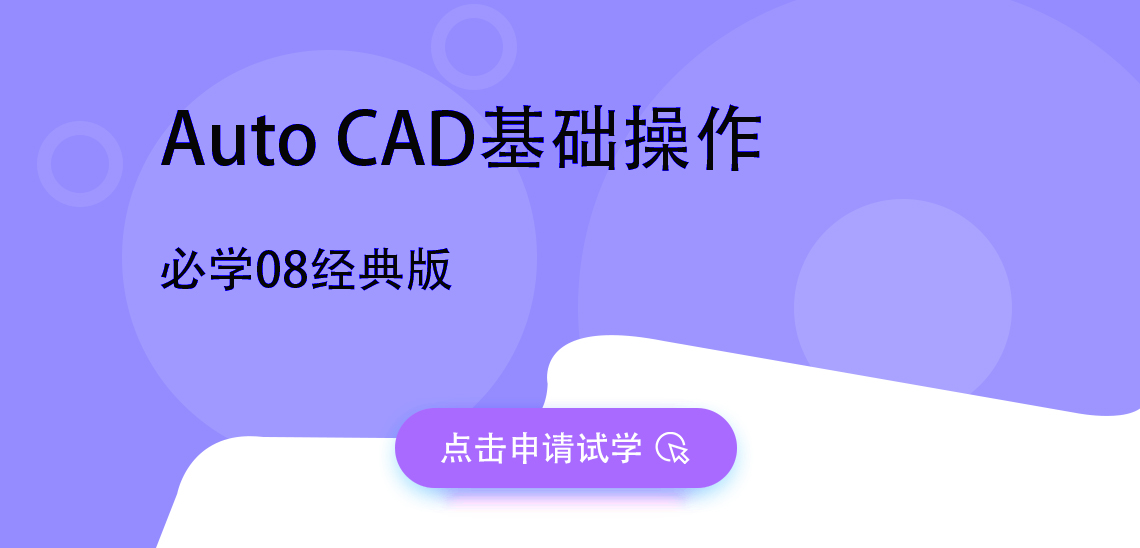 Auto CAD基础操作教学,一周学会,作图不用愁。通过软件的基本操作,还有高阶教程,讲授08经典版CAD教学