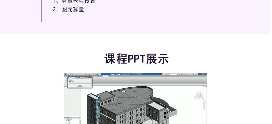 Navisworks教程,BIM动画,BIM管线综合,BIM施工模拟,Navisworks