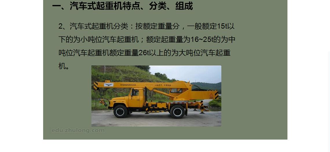施工大型机械,塔吊,汽车吊,塔式起重机,人货两用电梯,物料提升机