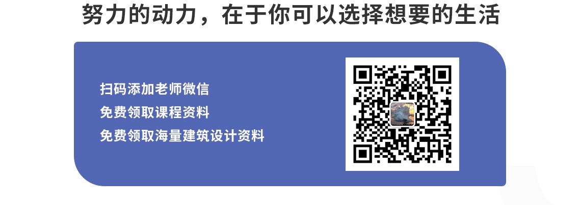 扫码添加老师微信,免费领取课程资料,还有公开课名额免费抢~