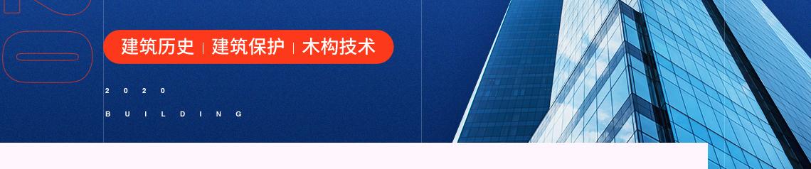 中国建筑学会 建筑史学分会年会暨学术研讨会 论坛背景 建筑史教学研究新探,建筑史学史研究,历史建筑研究保护与利用