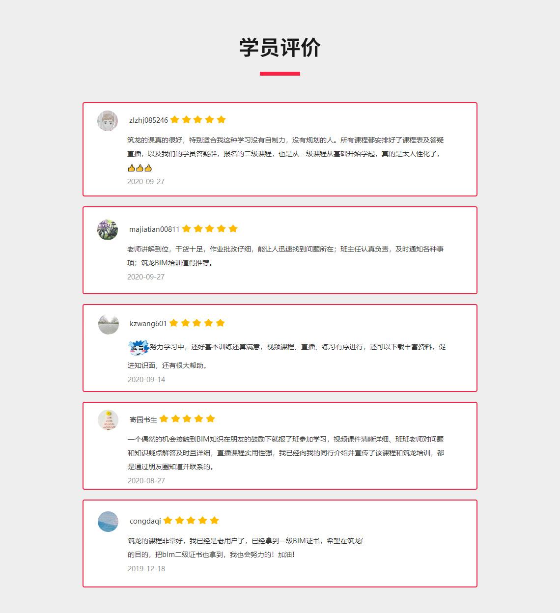 学员评价是对筑龙最大的认可。