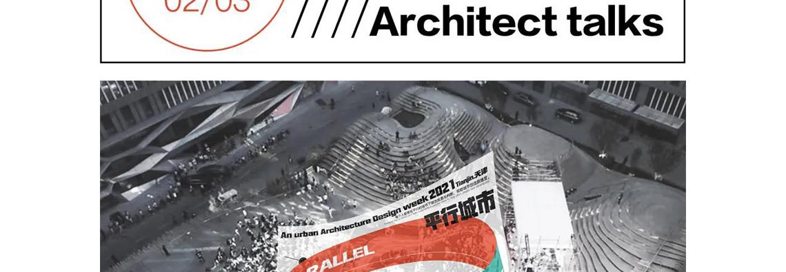 """本届设计周将以""""平行城市""""为主题,将目光聚焦于当下社会的新老 碰撞。新城与老城、年轻人与耄耋者、新的生活方式与绵延多年的老 传统,本届设计周将汇聚建筑师们的视角,探索平行城市的无限可能"""