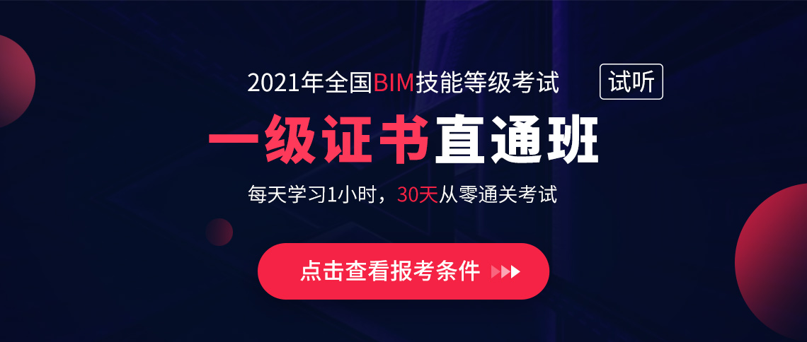 【全国BIM技能等级一级考试培训】课程由筑龙学社精心打造,帮助学员轻松通过中国图学学会BIM等级考试。