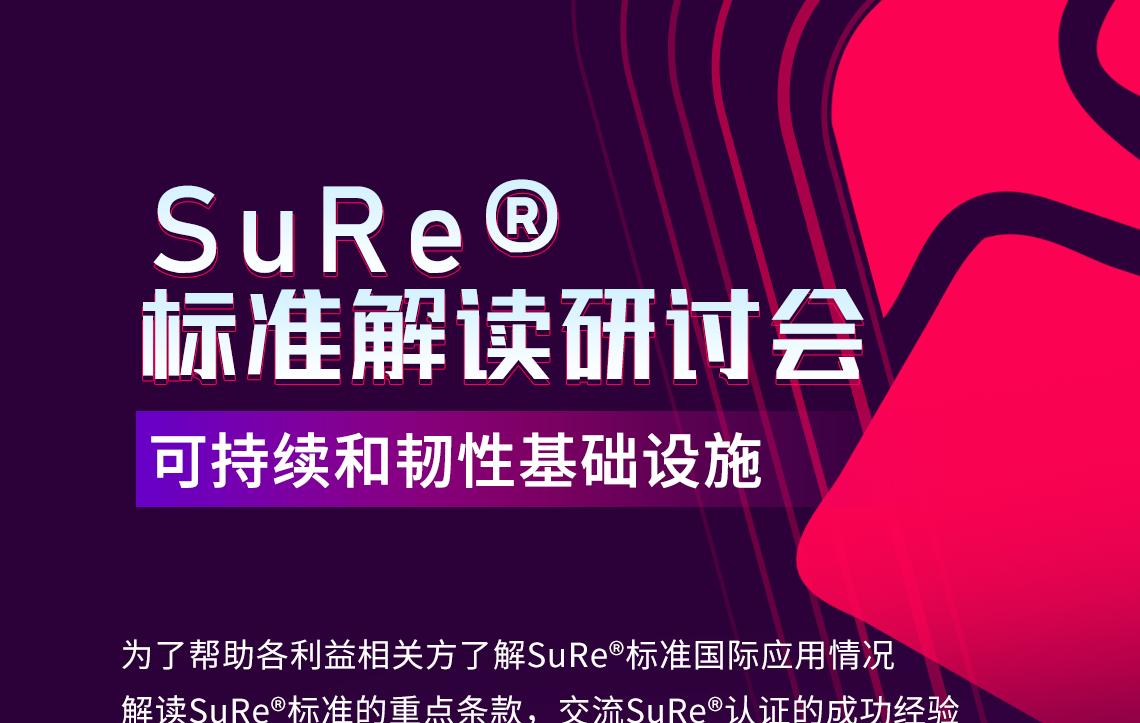 可持续和韧性基础设施ESG标准SuRe®认证项目解读SuRe®标准的重点条款交流SuRe®认证的成功经验,筑龙学社拟联合中国设备监理协会可持续发展委员会和德国国际合作机构(GIZ)