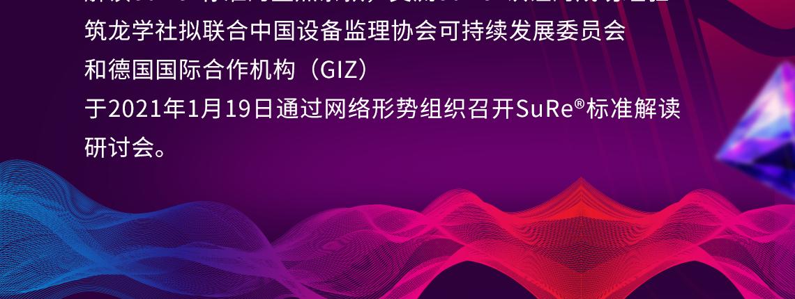 1. SuRe®标准的全球应用情况 2. SuRe®认证项目交流 3. SuRe®标准重点条目解读