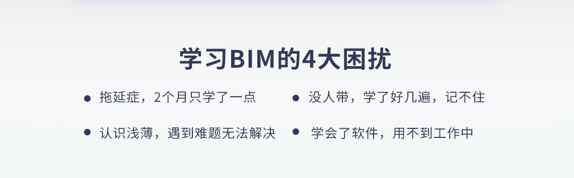 在没有报名学习BIM高级工程师实战训练营之前,在学习过程中你可能会遇到各种各样的问题!