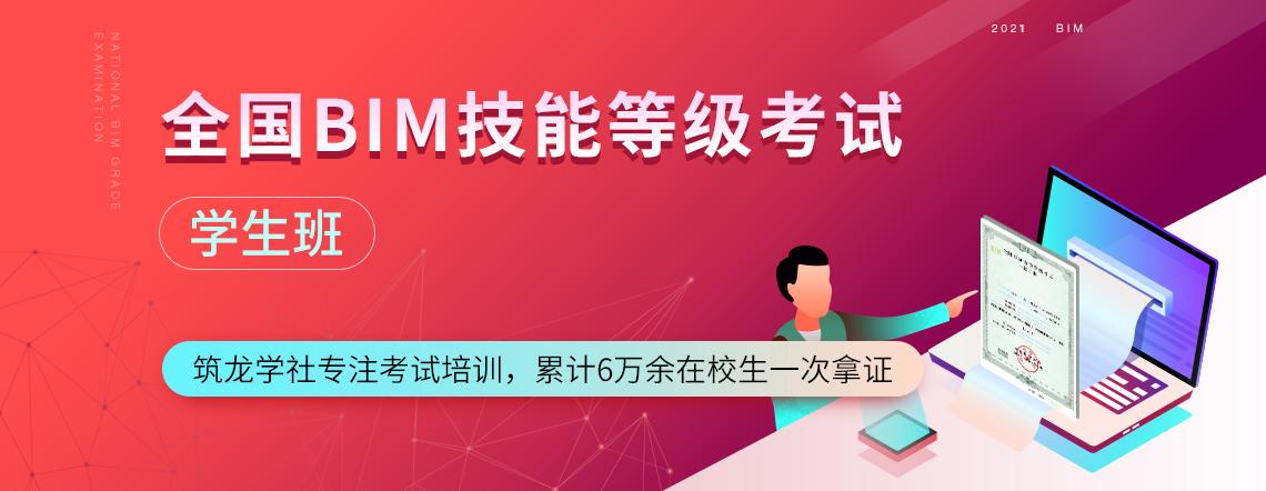 【全国BIM等级考试学生班】由筑龙学社精心打造,面向参加BIM等级考试的在校学生提供专属的优惠课程,考试通过后由中国图学学会颁发BIM一级证书。